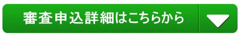 btn_green01