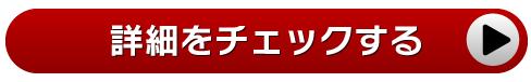三井住友銀行カードローン審査申込